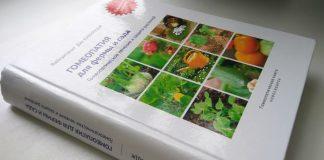 Вайкунтанат Дас Кавирадж. Гомеопатия для фермы и сада