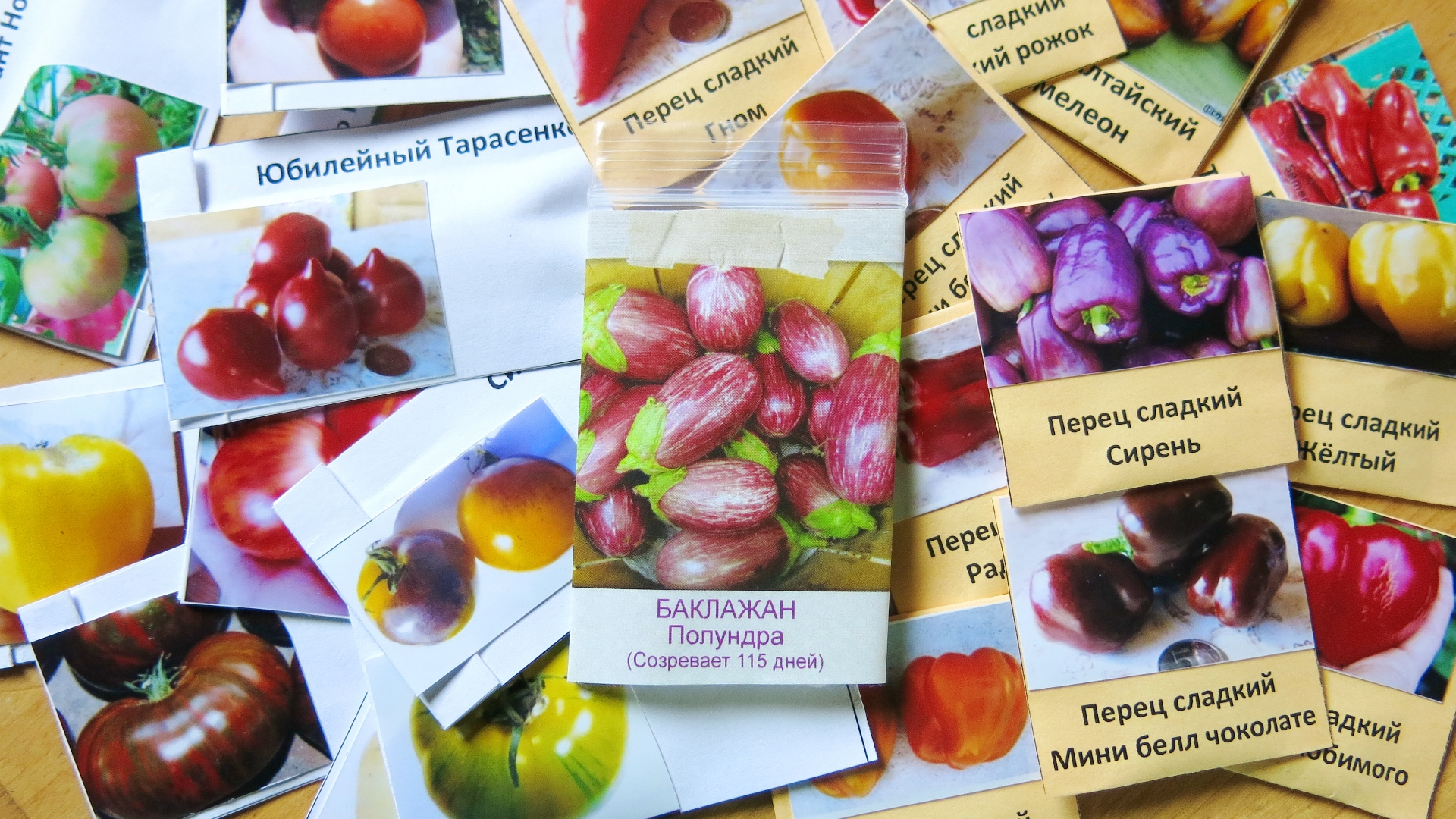 Коллекция семян