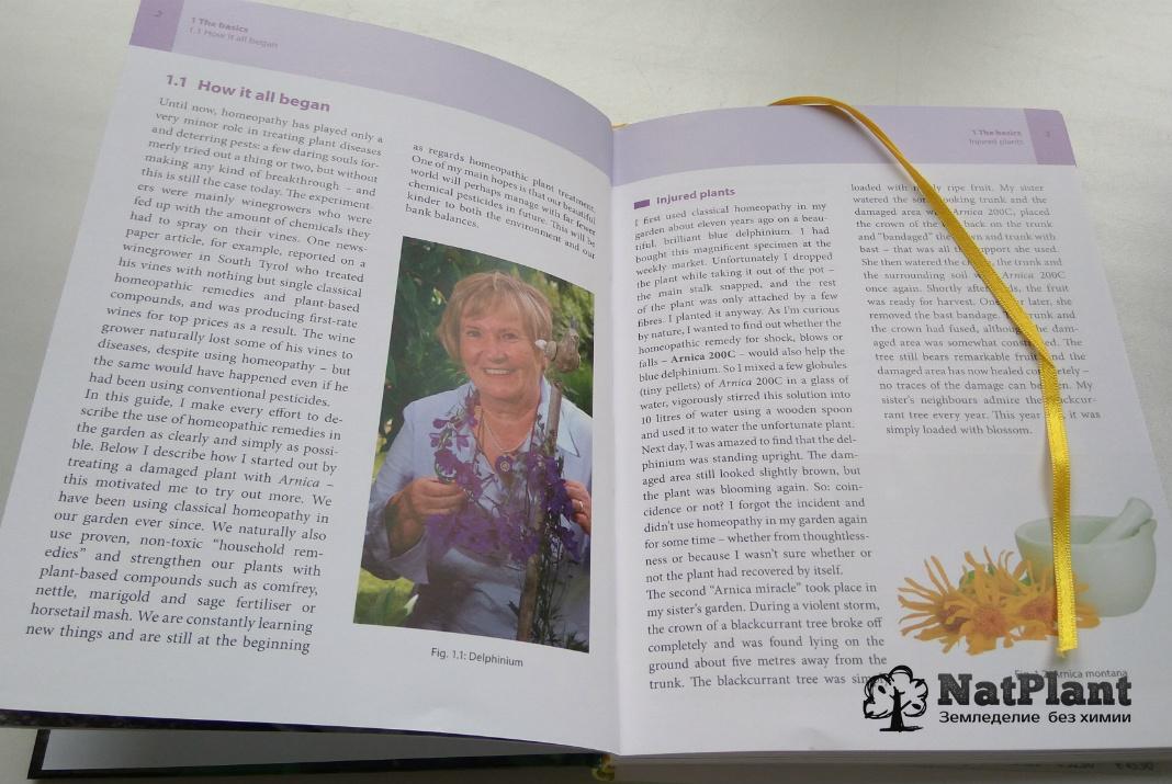 """Кристиане Мауте """"Гомеопатия для растений"""". С чего всё началось."""